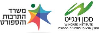 לוגואים של מכון וינגייט ומשרד התרבות הספורט