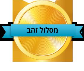 מסלול זהב (מדלית זהב)